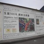 生誕100年岡本太郎展示2