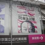 生誕100年岡本太郎展1