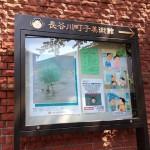 長谷川町子美術館2