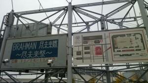 BRAHMAN 20th ANNIVERSARY LIVE「尽未来際 〜尽未来祭〜」1