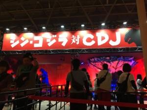 CDJ1617 20161229 9