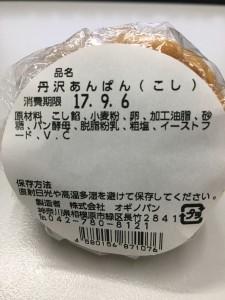 丹沢あんぱん@オギノパン2