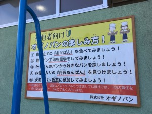 オギノパン工場直売所4