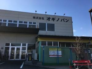 オギノパン工場直売所1