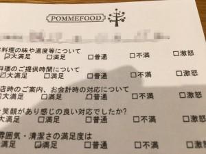 レストランアンケート@激怒