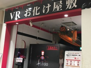 VRお化け屋敷