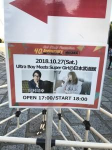 ホットスタッフ40周年ライブ2