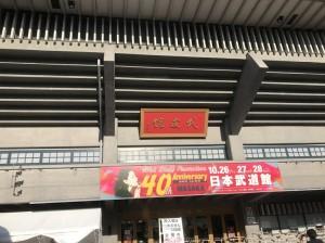 ホットスタッフ40周年ライブ1