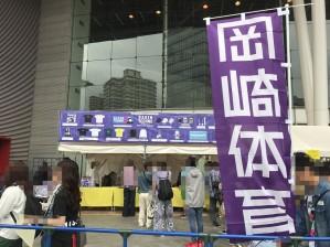 岡崎体育ワンマンコンサート「BASIN TECHNO」@さいたまスーパーアリーナ 2