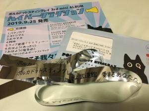 「ポルカドットスティングレイ 2019 有頂天4